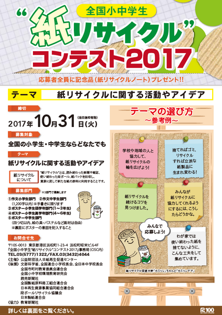 Large_kamirecycle2017poster
