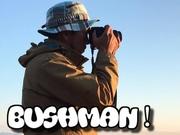 ブッシュマン!