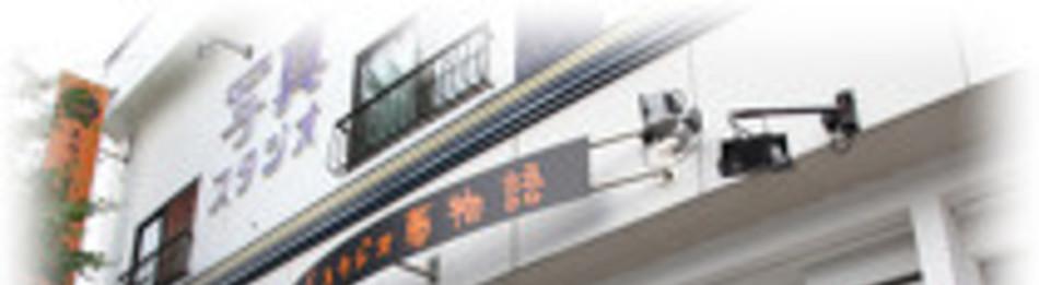 スタジオ夢物語札幌