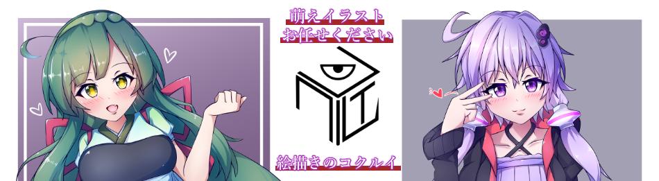 kokurui【The illustration Creator 】