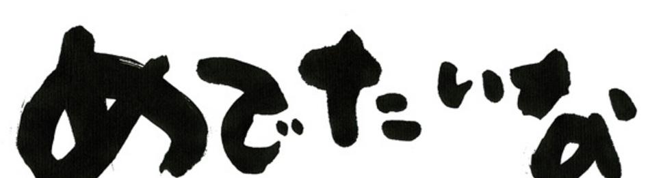 TAKENAKA, Toshihiro