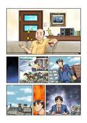 カラー広告漫画(セリフなし)