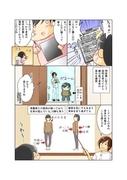 広告漫画サンプル2