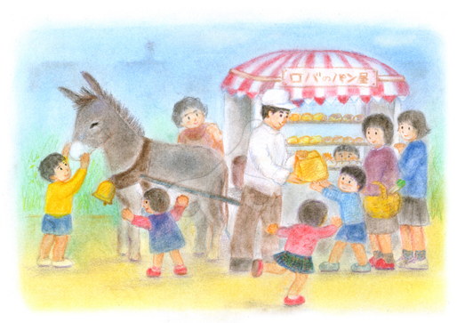昭和の子供 ロバのパン屋さん