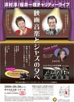 関西のタレント、浜村淳さんや桜井一枝さんと懇意にさせていただいており、お二人が出演するチャリティーイベントの告知チラシとチケット、ポスターのデザインをさせていただきました。