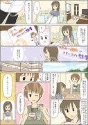 紅茶紹介漫画