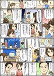 少女漫画タッチの漫画サンプルです。 塾を始めようとする親子の漫画です。