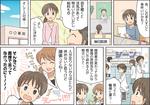 少女漫画タッチの漫画サンプルです。 薬剤師の求人に関する漫画です。