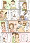 キャラクタータッチの漫画サンプルです。 妊婦さん向けの鍼灸に関する漫画です。