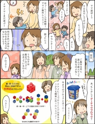 知育玩具漫画
