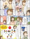 キャラクタータッチの漫画サンプルです。 お子さんの知育玩具紹介の漫画です。