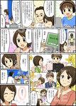 少女漫画タッチの漫画サンプルです。 塾を検討する親子の漫画です。