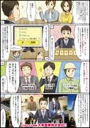 中古×リフォーム漫画2
