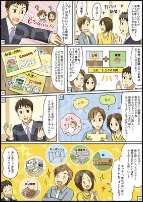 中古×リフォーム漫画1