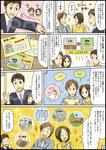 少女漫画タッチの漫画サンプルです。 中古×リフォームを紹介する漫画です。