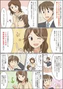 キャリア相談漫画1