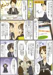 少女漫画タッチの漫画サンプルです。 キャリア・コンサルティングに関する漫画です。
