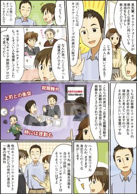 キャリア相談漫画3
