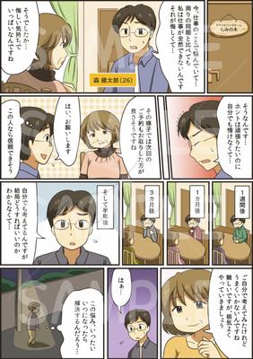 キャリア相談漫画4