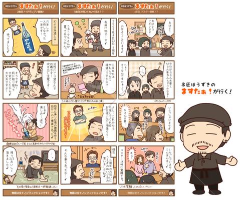 串カツ屋4コマ漫画