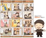 大阪府八尾市の「串匠ほうずき」様のマスターの体験記を4コマ漫画にしています。こちらはお店のフェイスブックページにて不定期連載されています。