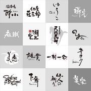 塩崎敬子の作品