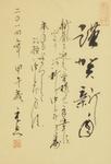 Shigeyuki Matsumoto