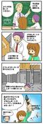 カラー4コマ漫画
