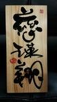 外国のかたのお名前JETT(ジェット)を漢字であててみました。