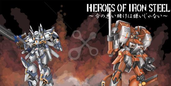 Heroes of Iron Steel~分の悪い賭けは嫌いじゃない ...