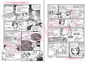 web新聞漫画(依頼原稿)
