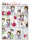 エッセイ風エコ漫画
