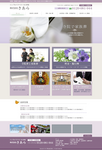 葬儀社のサイトのトップページデザインです。レスポンス対応タイプ。