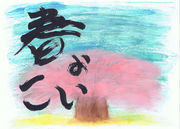 Thumb_haruyokoi__s_