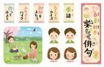 朝日小学生新聞で連載中の俳句コーナーのイラストです。 (タイトル・見出し・キャラクター・挿絵)