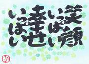 Thumb_yotubano_otegami_moji_s_