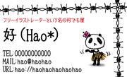 Hao*の作品