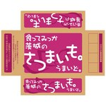 茨城のサツマイモ用のダンボール想定です。文章は御社のご希望に添ってデザインします。イラストもオリジナルです。