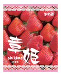 イチゴ用のワップです。ブランド名や産地など、御社のお希望を反映させます。