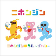 トイズファクトリー「ニホンジン」 CDアルバムジャケットデザイン