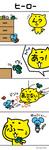 「すぐねこ(すぐ顔に出るねこ)」の4コママンガ。 ●世界最大のイラストSNS「pixiv(ピクシブ)」にて 「2014年 pixiv年鑑賞(最優秀賞)」受賞キャラクター