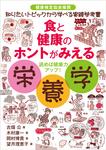 誠文堂新光社発行の単行本です。デザインを担当しました。