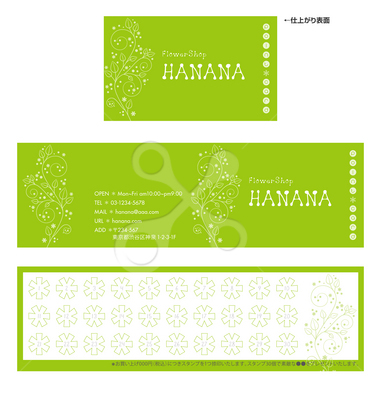 ショップポイントカード01 デザインテンプレート