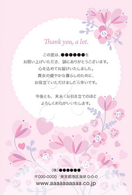花モチーフカード01 ピンク