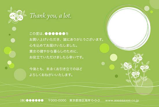 花モチーフカード02 グリーン