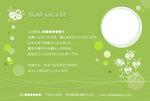 商品購入のお客様へのサンクスカードを想定しています。文章は御社のご用意した物に差替えてデザインします。右上の白地の円の中には画像をはめ込むことができます。企業様だけでなく個人ユースにも対応いたします。