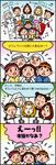 ブログに使用する為の4コマ漫画。