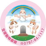宝塚動物霊園様よりペットショップ等に展示するPOPのイラストとして ご依頼いただき制作したものです。  2015年10月