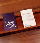 『ワインとお魚 讌』様のロゴ制作と合わせてショップカード、名刺も制作させていただきました。
