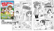 著書:マンガでわかる道民も知らない北海道